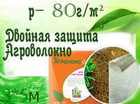 Агроволокно  Двойная защита. Бело-черное агроволокно 80г/м² (3*5 м)