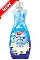 Cadi концетрированный кондиционер для белья 1.5л Sommer garten