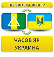 Перевозка Вещей из Часов Яра по Украине!