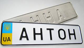 Номер с именем на коляску
