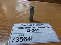 Форсунка охлаждения поршней Д-245; 245-1002051-Б1