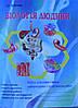 Біологія, 9 кл. Зошит для самостійних, лабораторних і практичних робіт. І.О. Демічева