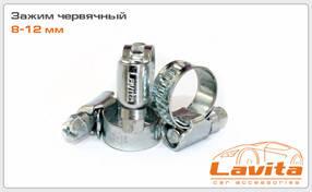 Хомуты металлические 08-12 мм. уп./100шт. LAVITA LA 15-08-12
