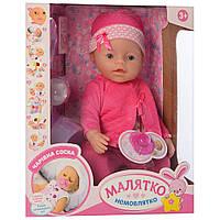 Кукла-пупс Малятко, аналог Baby Born, 10 функций. 8006-13-1