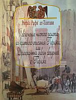 Извлечение чистого золота из краткого описания Парижа, или Драгоценный диван сведений о Париже. ат-Тахтави Р.