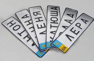 Номерні знаки з ім'ям для дитячого транспорту