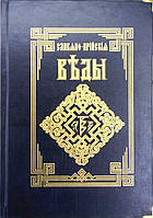 Славяно-Арийские Веды (4 книги в 1)