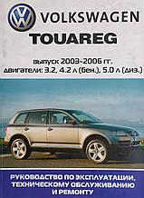 VOLKSWAGEN TOUAREG  Модели 2003-2006 гг.  Руководство по эксплуатации, техническому обслуживанию  и ремонту