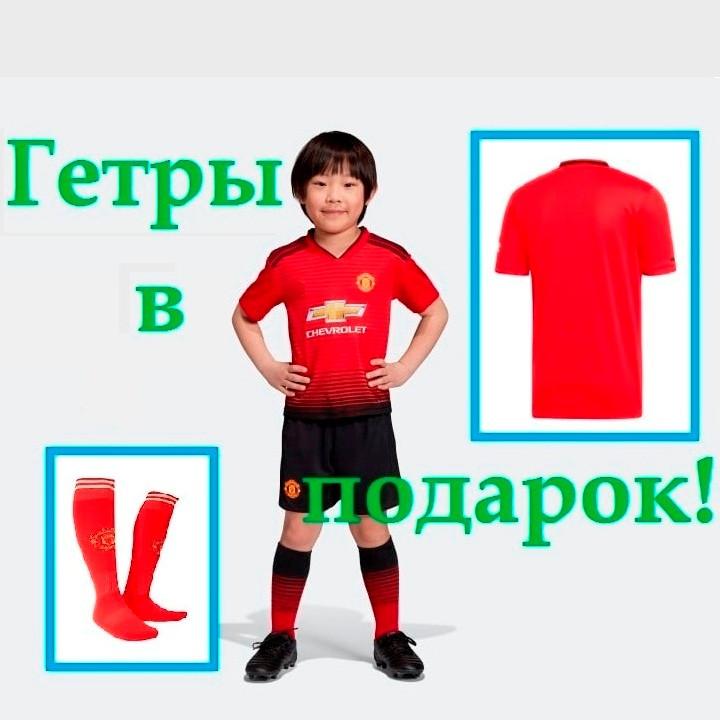 Детская футбольная форма Манчестер Юнайтед + гетры в подарок