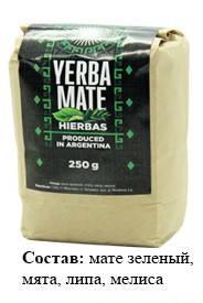 """Матэ """"Hierbas"""" очищенный (250 г)(минимальная отгрузка 0,5кг)"""