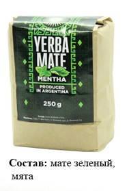 """Матэ """"Menta"""" очищенный (250 г) (минимальная отгрузка 0,5кг)"""