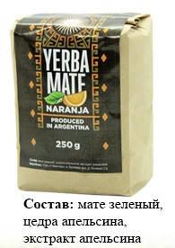 """Матэ """"Naranja"""" очищенный (250 г) (минимальная отгрузка 0,5кг)"""
