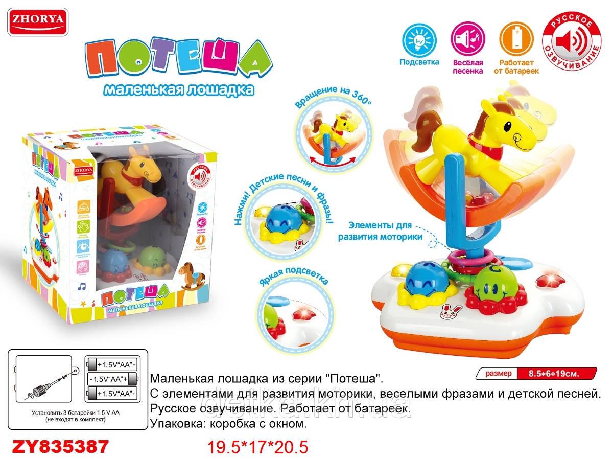UKR Розвиваюча іграшка ZYA-A2753 Потеша Маленька конячка батар.муз.світ