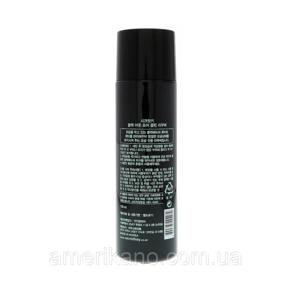 Средство для очищения пор SECRET KEY Black Out Pore Clean Remover, 100 мл