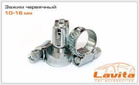 Хомуты металлические 10-16 мм. уп./100шт. LAVITA LA 15-10-16