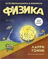 Физика. Естественная наука в комиксах. Ларри Гоник