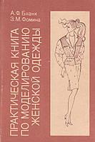 А.Ф. Бланк Практическая книга по моделированию женской одежды