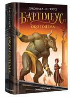 Книга Бартімеус. Око Ґолема