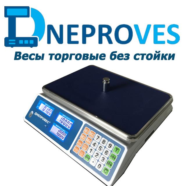 Торговые весы Днепровес без стойки