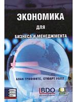 Книга Экономика для бизнеса и менеджмента