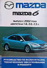 MAZDA 6 Моделі 2002-2005 рр. Керівництво по експлуатації, технічного обслуговування і ремонту