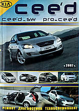 KIA   CEE'D  • CEE'D_SW • PRO_CEE'D • EXCEE'D   Модели с 2007 года   Ремонт • Диагностика • Техобслуживание