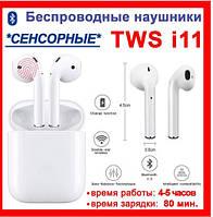 Беспроводные сенсорные наушники TWS i11 с гарнитурой Bluetooth v5.0