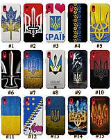 Чехол премиум качества с принтом Патриотические Украина для Iphone XR 10R