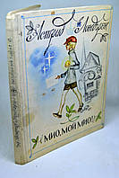 """Книга: Астрид Линдгрен, """"Мио, мой Мио"""", повесть-сказка"""