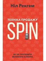 Книга Техніка продажу SPIN. Як не проґавити клієнта