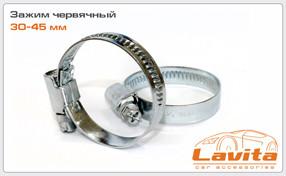 Хомути металеві 30-45 мм, уп./50шт. LAVITA LA 15-30-45