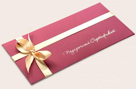 Подарочный сертификат номиналом 500грн.