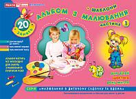 Альбом з малювання. Старша група 5-6 роки. Частина 1 + шаблони Панасюк І. С. Ранок 11113012у