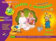 Альбом з малювання. Молодша група 3-4 роки. Частина 1 + шаблони Панасюк І. Ранок 11113016у