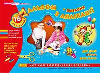 Альбом з аплікації. Середня група 4-5 роки + шаблони Панасюк І. Ранок 11113006у