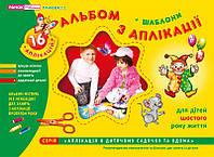 Альбом з аплікації. Старша група 5-6 років + шаблони Панасюк І. С. Ранок 11113008у