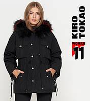 Киро Токао 8812 | Куртка зимняя женская черная