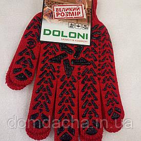 Перчатки рабочие Doloni с ПВХ оранжевые(красние) (звезда)