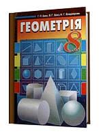 Геометрія, 8 кл. Г. П. Бевз, В. Г. Бевз Н. Г. Владімірова.