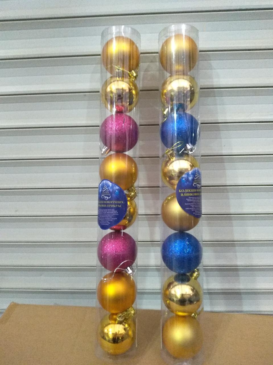 Елочные шары 8 шт. в упаковке ( диаметр 6 см )