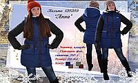 Куртка Анна детская для девочки