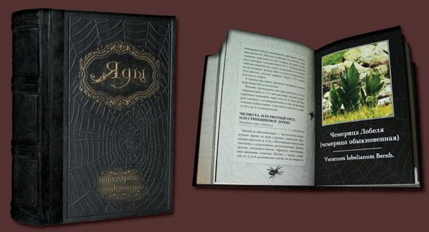 Книга шкіряна. Отрути Енциклопедія