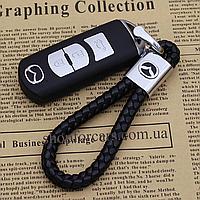 Стильный кожаный Брелок с логотипом Mazda