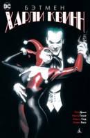 «Бэтмен. Харли Квинн (2-й вариант)»  Дини П.