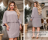 Платье Женское люрекс больших размеров