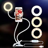 Белый Штатив-держатель смартфона с кольцевой LED лампой LIVE Stream на прищепке для блогера , селфи кольцо