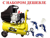 Компрессор 8 бар воздушный бытовой Werk BM-2Т24N для СТО, гаража с Набором пневмоинструмента на 4 предмета!