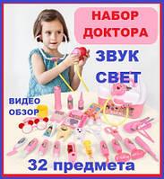 Игровой детский набор врача 32 предмета в чемоданчике со звуковыми и световыми эффектами Розовый
