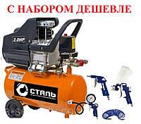 Воздушный масляный компрессор 8 бар СТАЛЬ КСТ-24 с ресивером 24 л и Набором пневмоинструмента на 4 предмета!