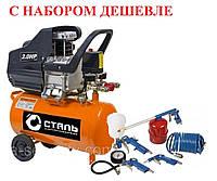 Воздушный компрессор для дома СТАЛЬ КСТ-24 (1.5 кВт, 190 л/мин, 24 л) с Набором пневмоинструмента 5 предметов!